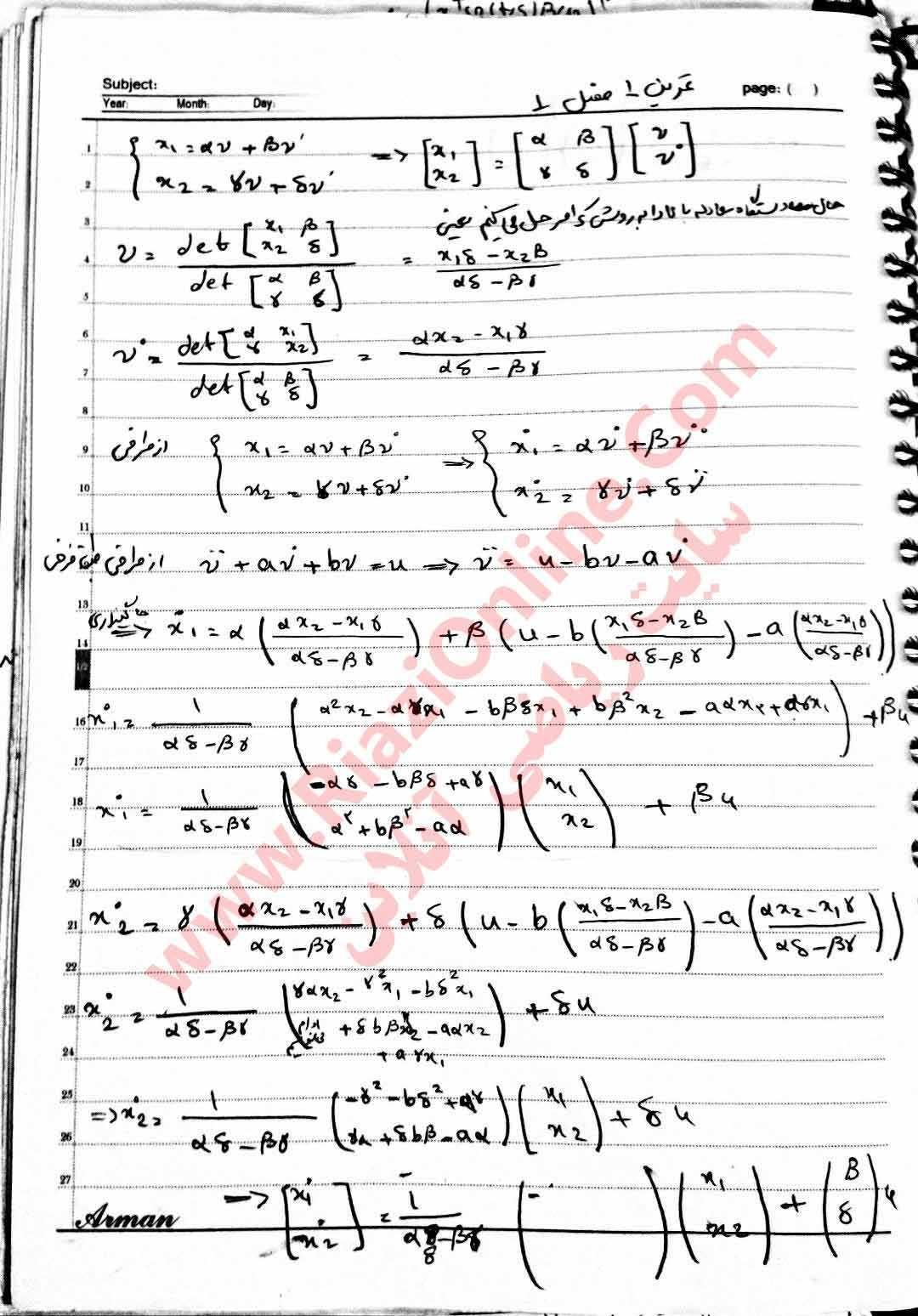 تبدیل معادله ورودی خروجی به معادله حالت در سیستم های کنترلی