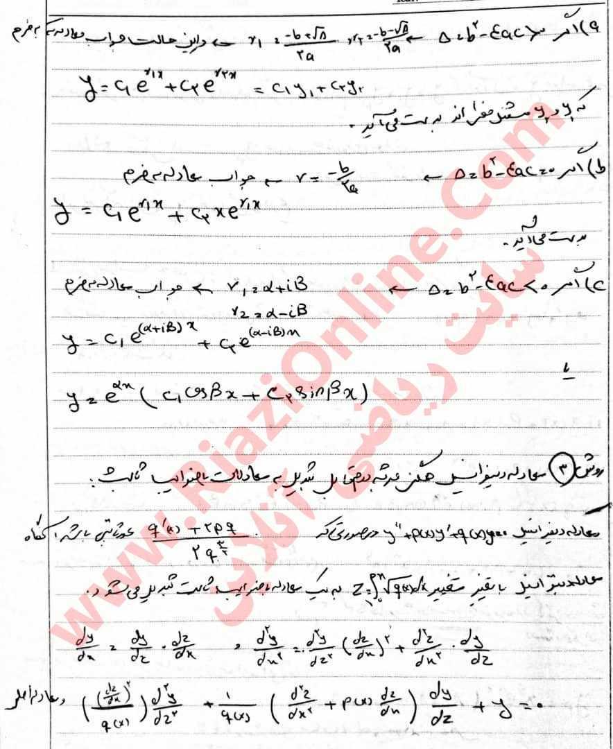 مفاهیم معادلات دیفرانسیل مرتبه دوم همگن