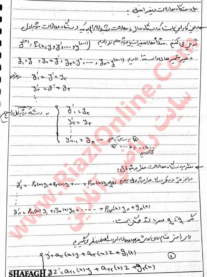 دستگاه معادلات دیفرانسیل مرتبه بالا